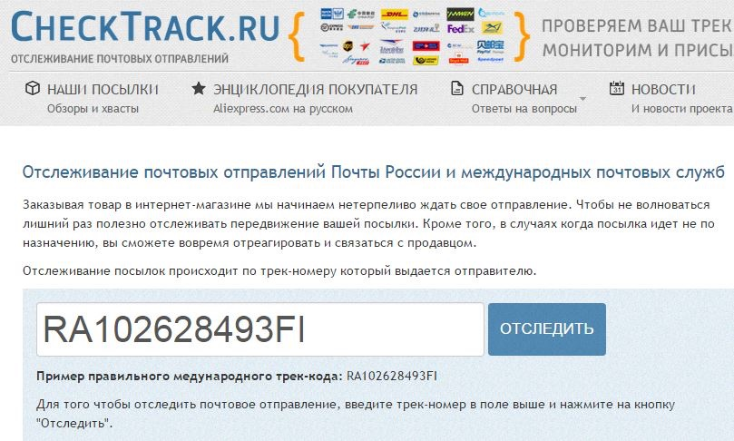 CheckTrack