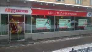 Центр выдачи заказов алиэкспресс